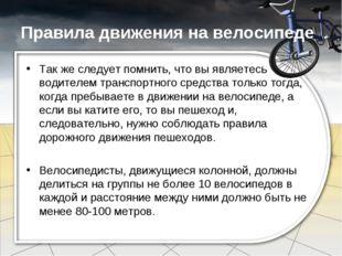 Правила движения на велосипеде Так же следует помнить, что вы являетесь водит