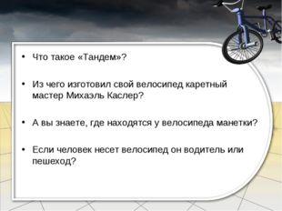 Что такое «Тандем»? Из чего изготовил свой велосипед каретный мастер Михаэль