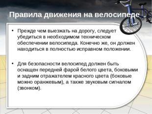 Правила движения на велосипеде Прежде чем выезжать на дорогу, следует убедить