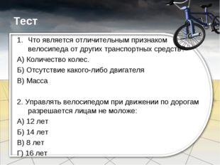 Тест Что является отличительным признаком велосипеда от других транспортных с