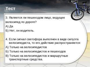 Тест 3. Является ли пешеходом лицо, ведущее велосипед по дороге? А) Да Б) Нет