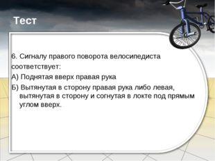 Тест 6. Сигналу правого поворота велосипедиста соответствует: А) Поднятая вве