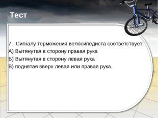 Тест 7. Сигналу торможения велосипедиста соответствует: А) Вытянутая в сторон