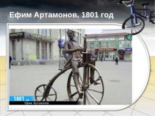 Ефим Артамонов, 1801 год