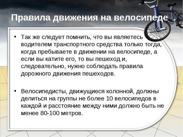 Правила движения на велосипеде Так же следует помнить, что вы являетесь водит...