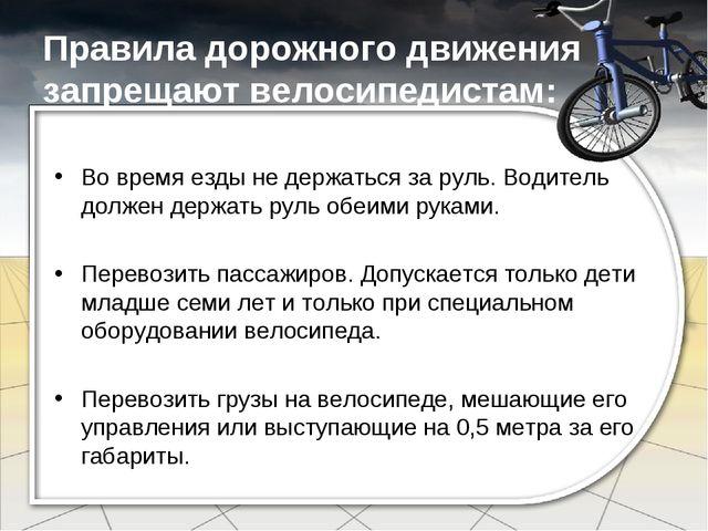 Правила дорожного движения запрещают велосипедистам: Во время езды не держать...