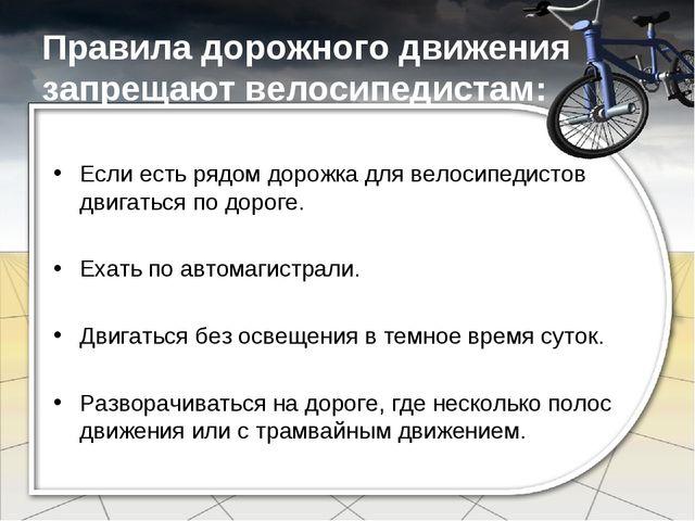 Правила дорожного движения запрещают велосипедистам: Если есть рядом дорожка...