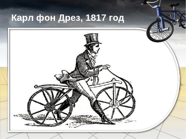 Карл фон Дрез, 1817 год