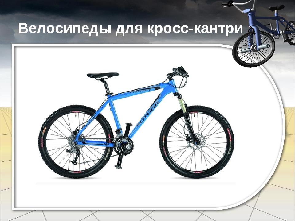 Велосипеды для кросс-кантри