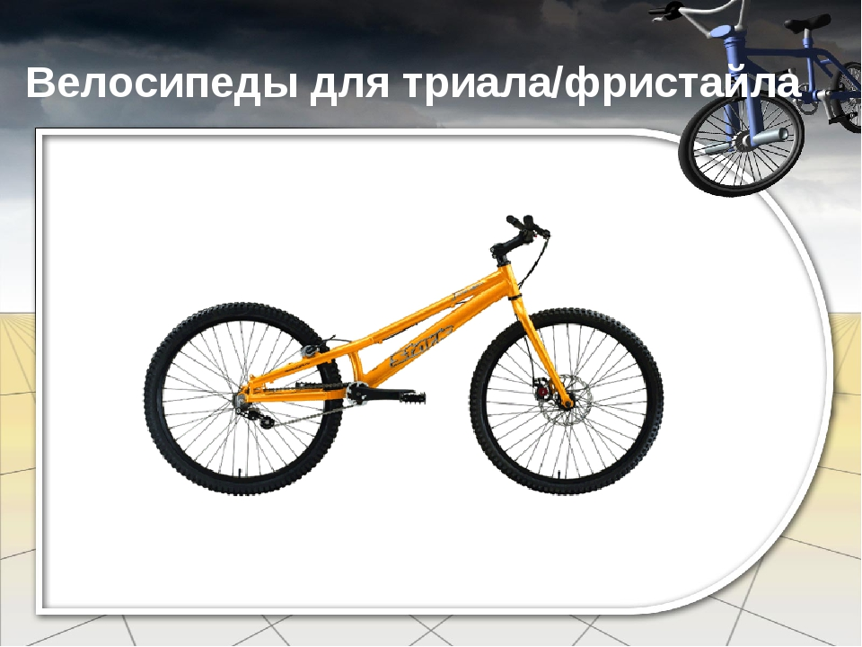Велосипеды для триала/фристайла