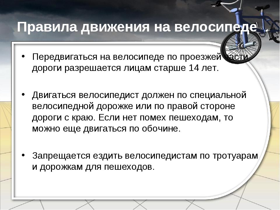 Правила движения на велосипеде Передвигаться на велосипеде по проезжей части...
