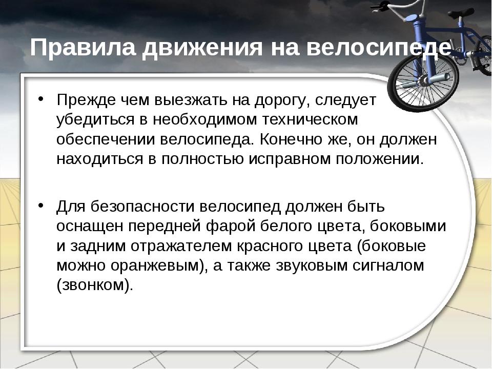 Правила движения на велосипеде Прежде чем выезжать на дорогу, следует убедить...