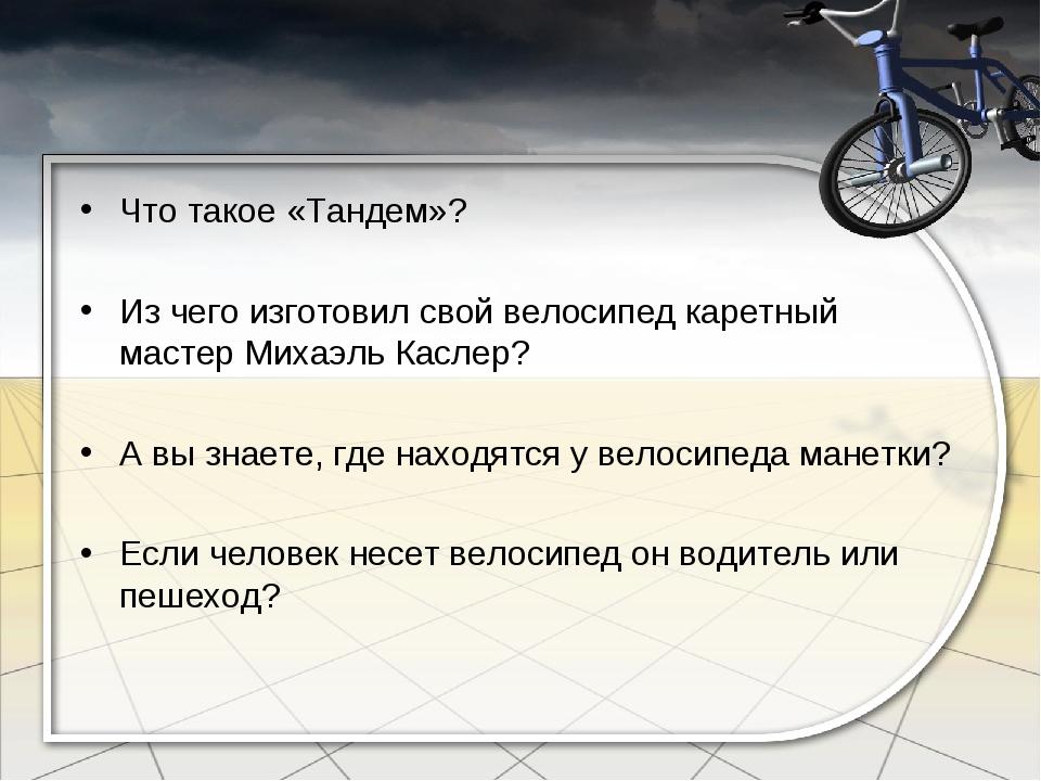 Что такое «Тандем»? Из чего изготовил свой велосипед каретный мастер Михаэль...