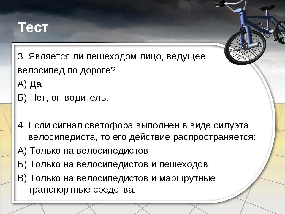 Тест 3. Является ли пешеходом лицо, ведущее велосипед по дороге? А) Да Б) Нет...
