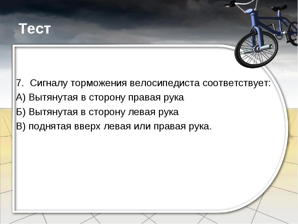 Тест 7. Сигналу торможения велосипедиста соответствует: А) Вытянутая в сторон...