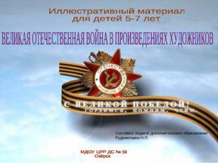 Составил: педагог дополнительного образования Рудометкина Н.П.