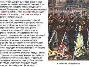 Ранним утром 22июня 1941 года фашистская Германия вероломно напала на Советск