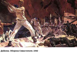 А. Дейнека. Оборона Севастополя. 1942