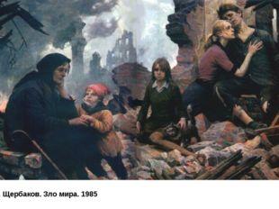 Б. Щербаков. Зло мира. 1985