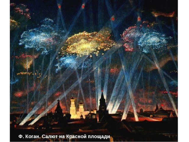 Ф. Коган. Салют на Красной площади