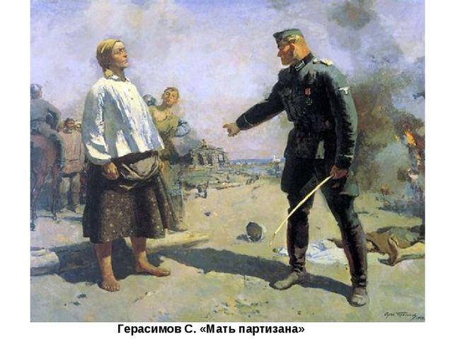 Герасимов С. «Мать партизана»