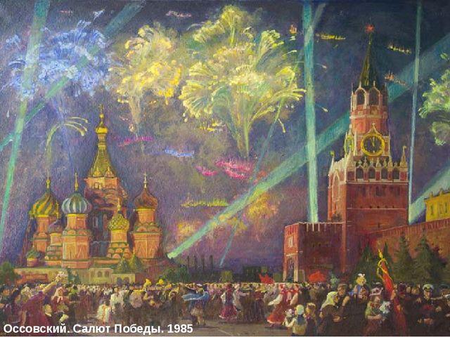 П. Оссовский. Салют Победы. 1985