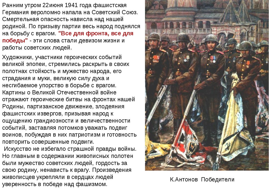 Ранним утром 22июня 1941 года фашистская Германия вероломно напала на Советск...