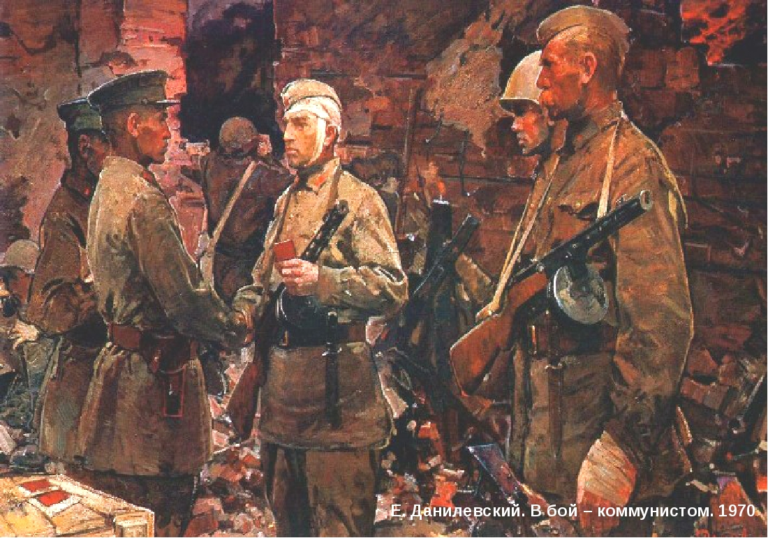 Е. Данилевский. В бой – коммунистом. 1970