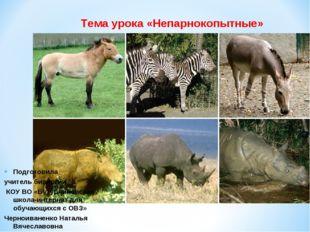 Тема урока «Непарнокопытные» Подготовила учитель биологии КОУ ВО «Бутурлиновс
