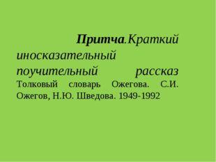 Притча.Краткий иносказательный поучительный рассказ Толковый словарь Ожегова