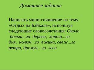 Домашнее задание . Написать мини-сочинение на тему «Отдых на Байкале», исполь