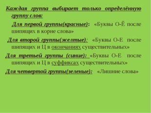 Каждая группа выбирает только определённую группу слов: Для первой группы(кра