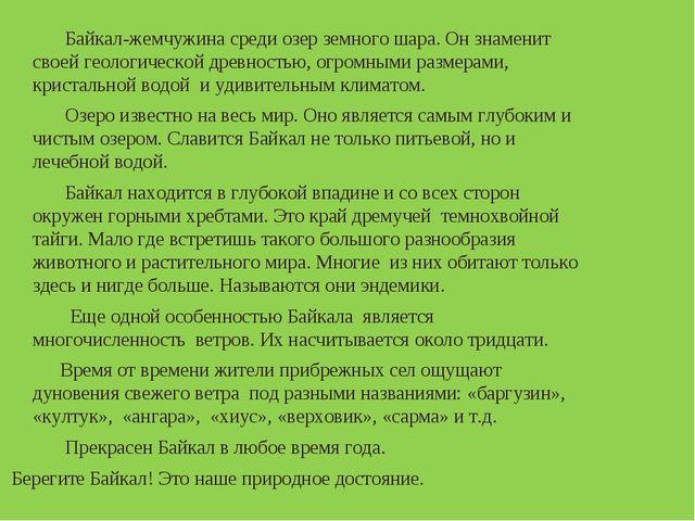 Байкал-жемчужина среди озер земного шара. Он знаменит своей геологической др...