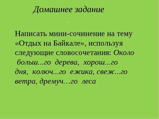 Домашнее задание . Написать мини-сочинение на тему «Отдых на Байкале», исполь...
