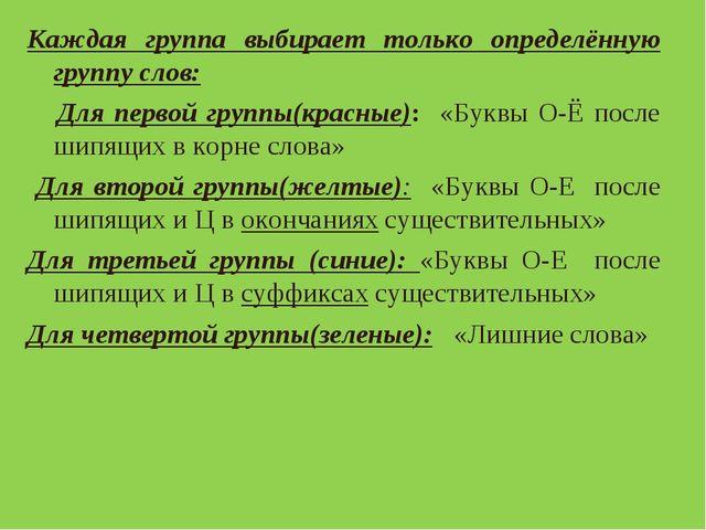 Каждая группа выбирает только определённую группу слов: Для первой группы(кра...