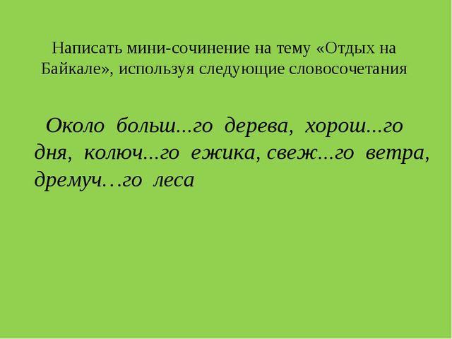 Написать мини-сочинение на тему «Отдых на Байкале», используя следующие слово...