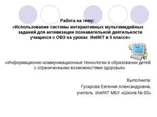Работа на тему: «Использование системы интерактивных мультимедийных заданий