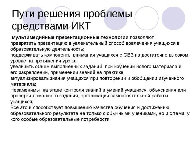 Пути решения проблемы средствами ИКТ мультимедийные презентационные технолог...