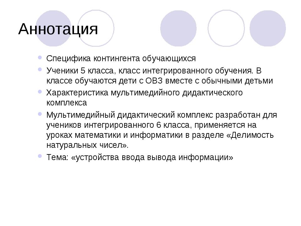 Аннотация Специфика контингента обучающихся Ученики 5 класса, класс интегриро...