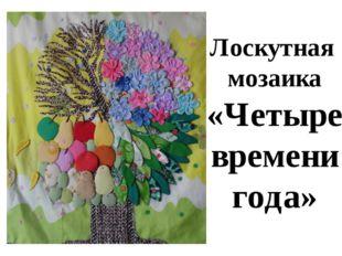 Лоскутная мозаика «Четыре времени года»