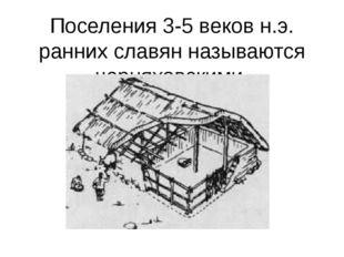 Поселения 3-5 веков н.э. ранних славян называются черняховскими.