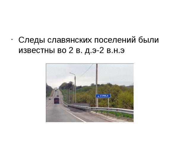 Следы славянских поселений были известны во 2 в. д.э-2 в.н.э