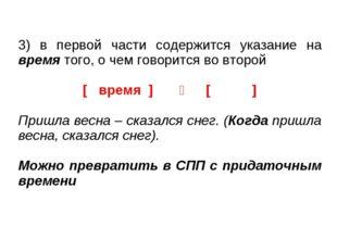 3) в первой части содержится указание на время того, о чем говорится во второ
