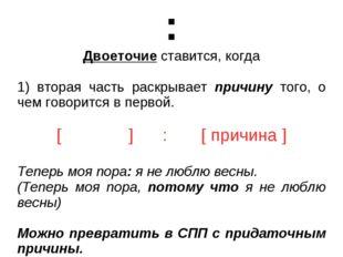 : Двоеточие ставится, когда 1) вторая часть раскрывает причину того, о чем го