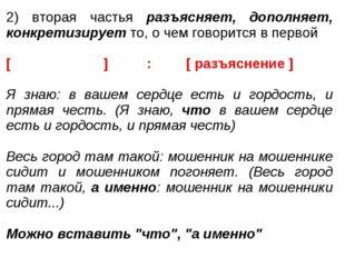 2) вторая частья разъясняет, дополняет, конкретизирует то, о чем говорится в