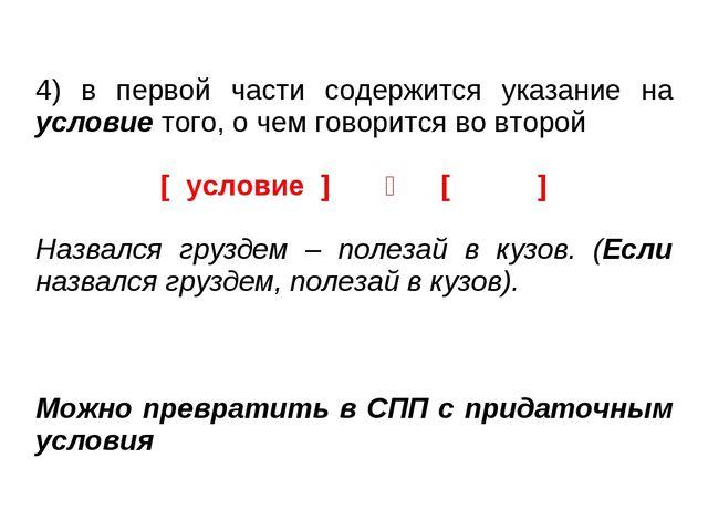 4) в первой части содержится указание на условие того, о чем говорится во вт...