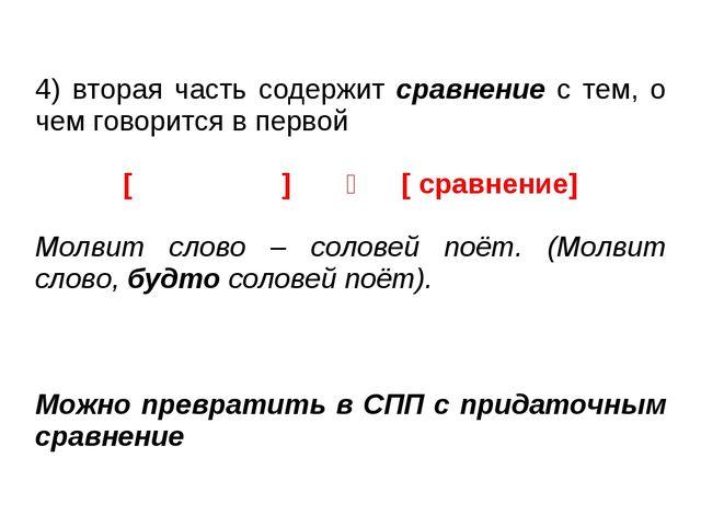 4) вторая часть содержит сравнение с тем, о чем говорится в первой [ ] ̶ [ с...