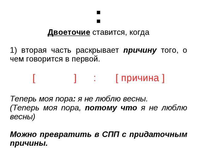 : Двоеточие ставится, когда 1) вторая часть раскрывает причину того, о чем го...