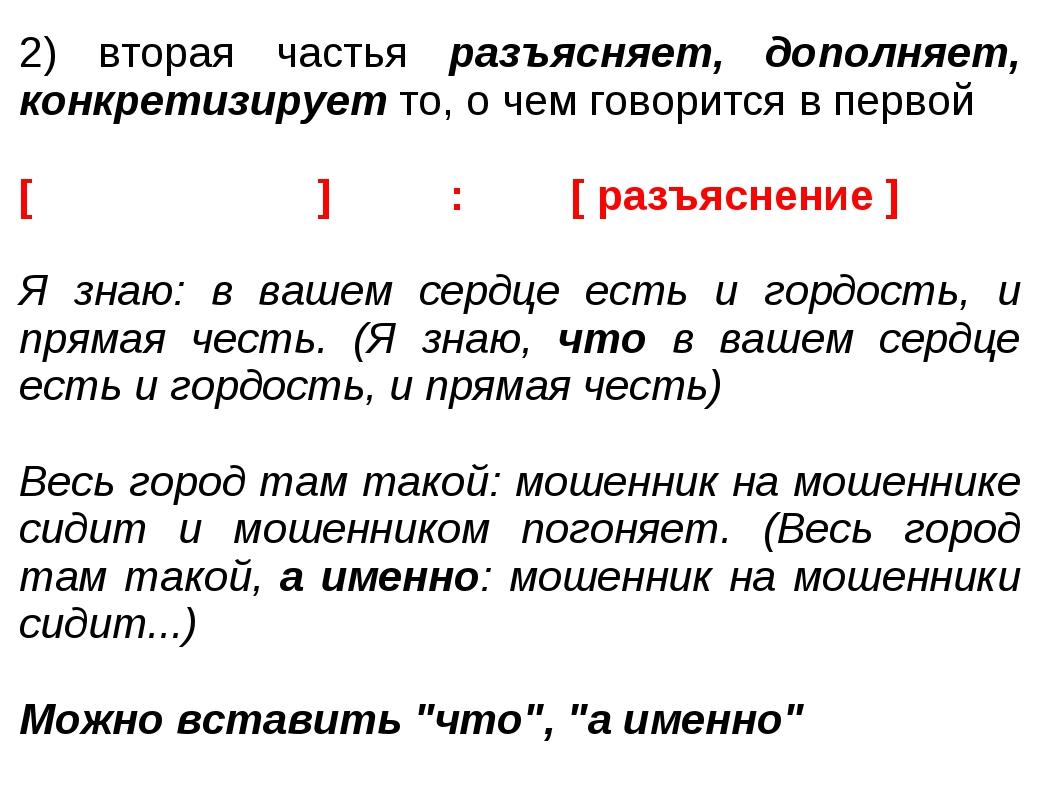 2) вторая частья разъясняет, дополняет, конкретизирует то, о чем говорится в...