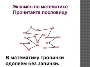 Экзамен по математике Прочитайте пословицу 1 В математику тропинки одолеем бе